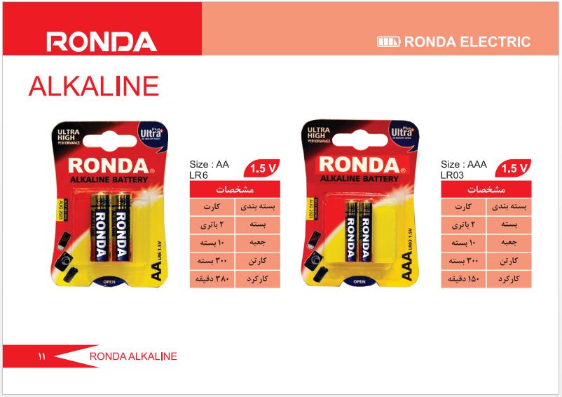 باتری آلکالاین قلمی و نیم قلمی 2 عددی روندا