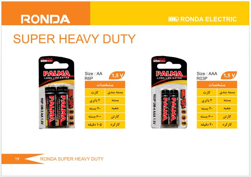 باتری سوپر هوی دیوتی پالما