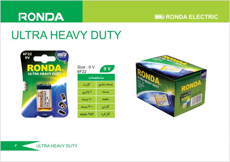 باتری 9 ولت هوی دیوتی روندا